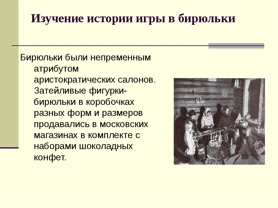 Изучение истории игры в бирюльки Бирюльки были непременным атрибутом аристокр...