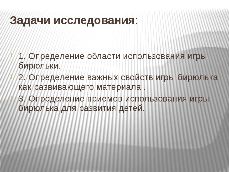 Задачи исследования: 1. Определение области использования игры бирюльки. 2. О...