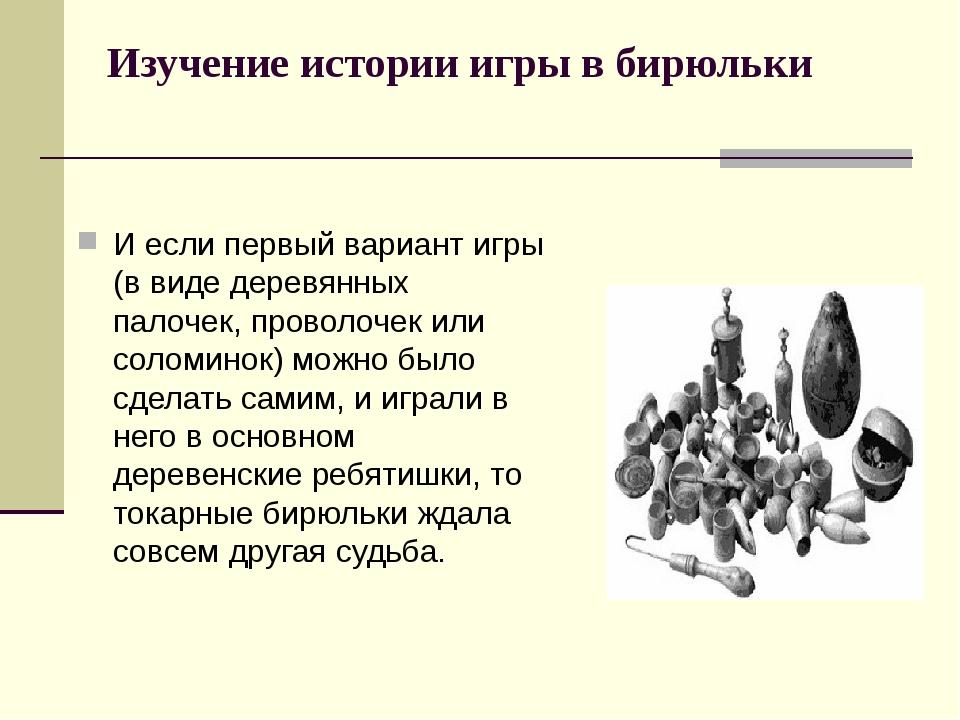Изучение истории игры в бирюльки И если первый вариант игры (в виде деревянны...