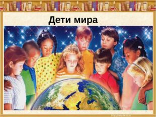 Дети мира *