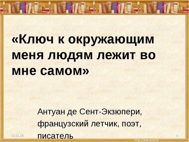 «Ключ к окружающим меня людям лежит во мне самом» Антуан де Сент-Экзюпери, фр...