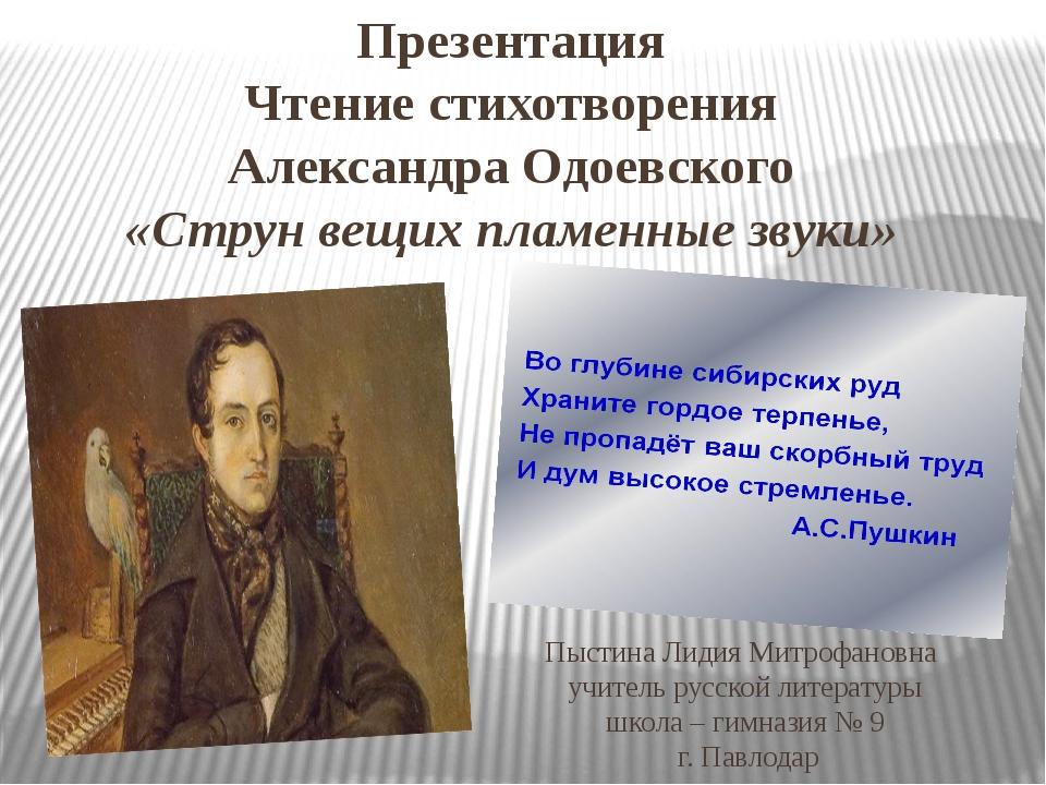 Презентация Чтение стихотворения Александра Одоевского «Струн вещих пламенные...