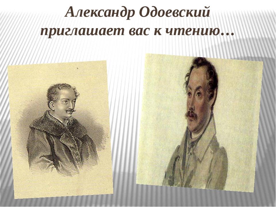 Александр Одоевский приглашает вас к чтению…