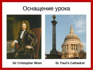 Оснащение урока Sir Cristopher Wren St. Paul's Cathedral