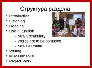 Структура раздела Introduction Listening Reading Use of English 		- New Vocab