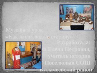 Разработала: Блощицына Елена Петровна, учитель истории МКОУ Поселковая СОШ Ка