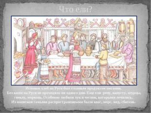 Что ели? Испокон хлеб на Руси был главным продуктом питания. Без каши на Руси