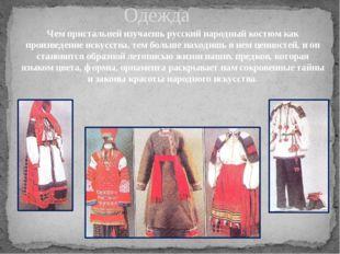Одежда Чем пристальней изучаешь русский народный костюм как произведение иску