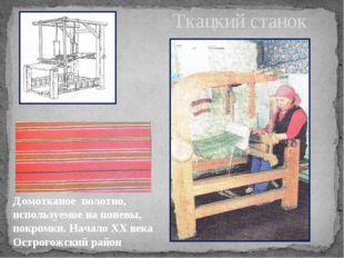 Ткацкий станок Домотканое полотно, используемое на поневы, покромки. Начало