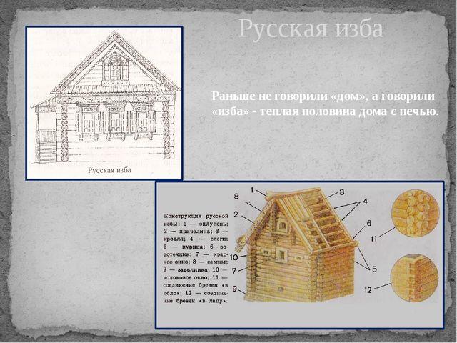 Русская изба Раньше не говорили «дом», а говорили «изба» - теплая половина до...
