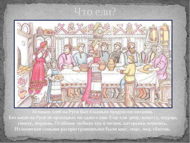Что ели? Испокон хлеб на Руси был главным продуктом питания. Без каши на Руси...