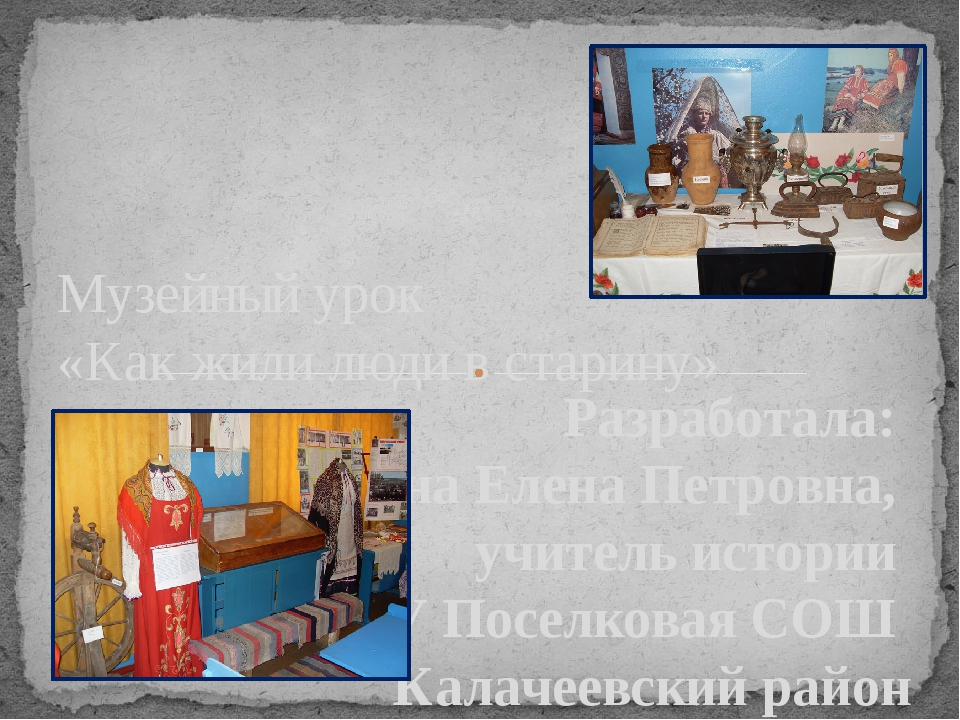 Разработала: Блощицына Елена Петровна, учитель истории МКОУ Поселковая СОШ Ка...