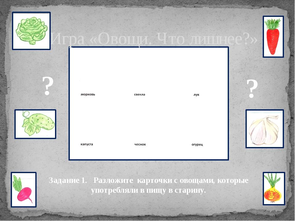 Игра «Овощи. Что лишнее?» Задание 1. Разложите карточки с овощами, которые у...