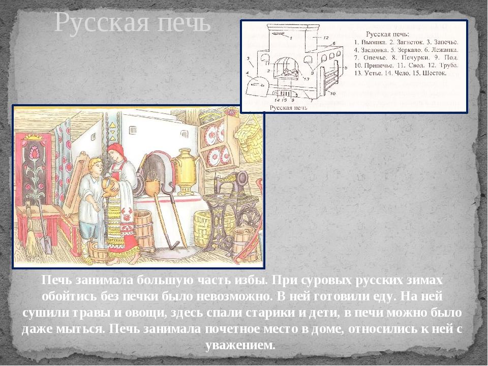 Русская печь Печь занимала большую часть избы. При суровых русских зимах обой...