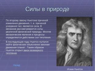 Силы в природе По второму закону Ньютона причиной изменения движения, т.е. п