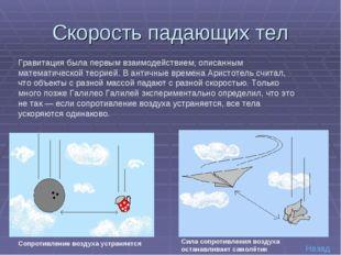 Скорость падающих тел Гравитация была первым взаимодействием, описанным матем