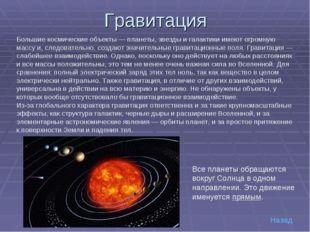 Гравитация Большие космические объекты — планеты, звезды и галактики имеют ог