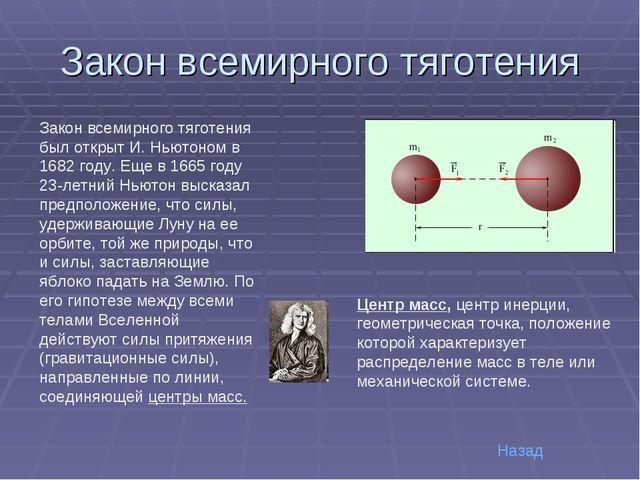 Закон всемирного тяготения Закон всемирного тяготения был открыт И.Ньютоном...