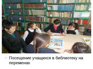 Посещение учащихся в библиотеку на переменах