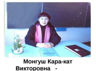 Монгуш Кара-кат Викторовна - педагог-библиотекарь школы
