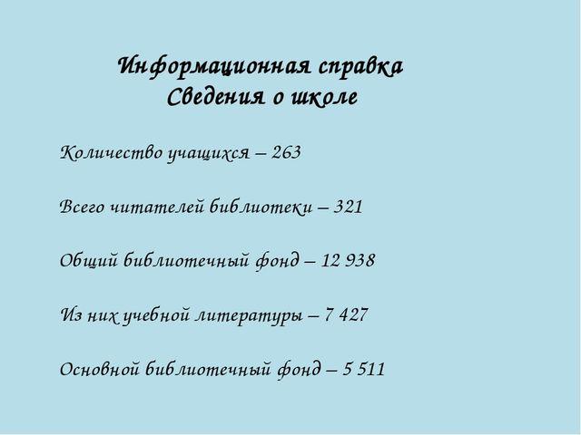 Информационная справка Сведения о школе Количество учащихся – 263 Всего читат...