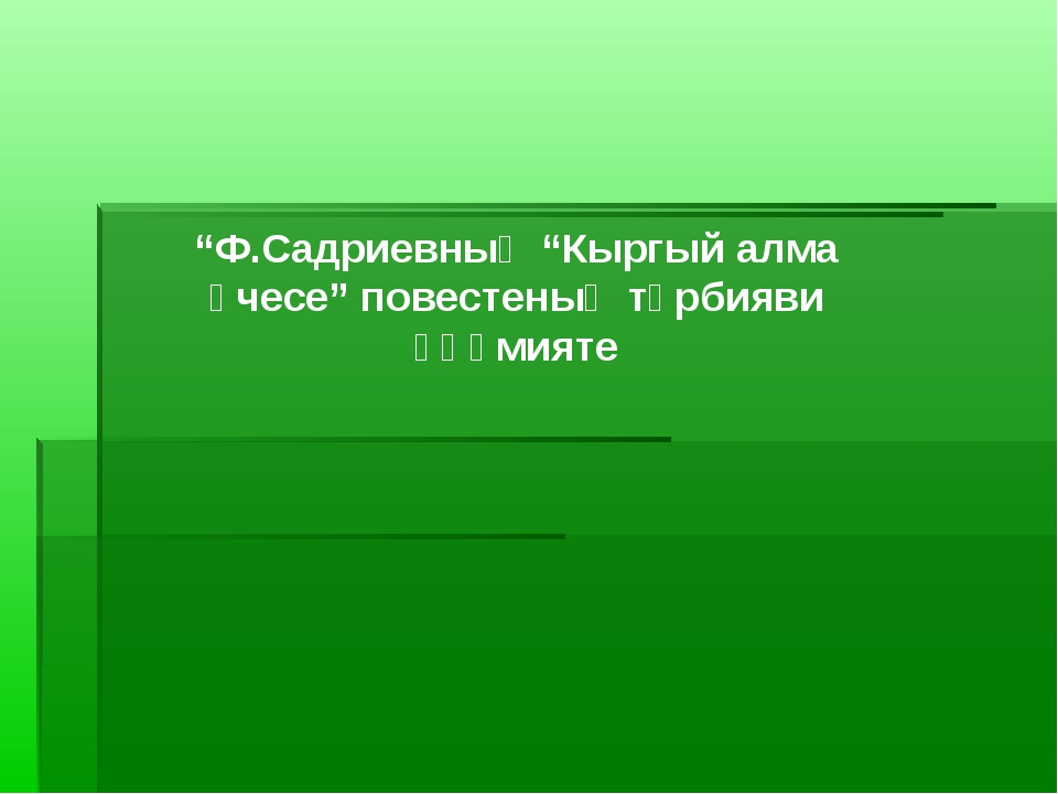 """Ф.Садриевның ""Кыргый алма әчесе"" повестеның тәрбияви әһәмияте"