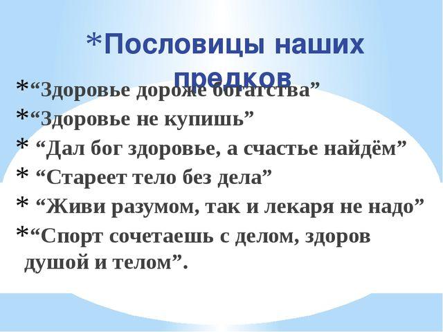 """Пословицы наших предков """"Здоровье дороже богатства"""" """"Здоровье не купишь"""" """"Дал..."""