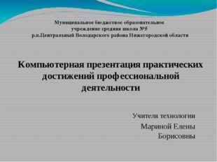 Муниципальное бюджетное образовательное учреждение средняя школа №5 р.п.Центр