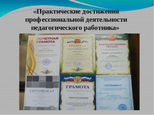 «Практические достижения профессиональной деятельности педагогического работн