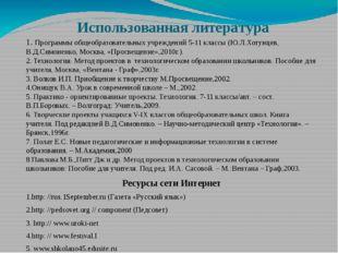 1. Программы общеобразовательных учреждений 5-11 классы (Ю.Л.Хотунцев, В.Д.С
