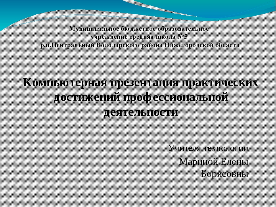Муниципальное бюджетное образовательное учреждение средняя школа №5 р.п.Центр...