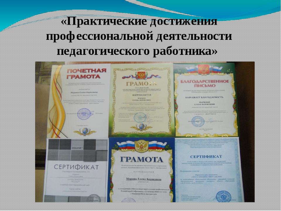 «Практические достижения профессиональной деятельности педагогического работн...