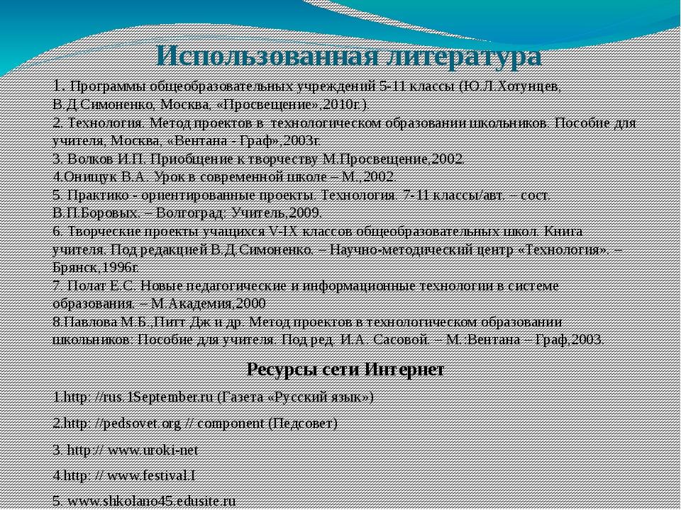 1. Программы общеобразовательных учреждений 5-11 классы (Ю.Л.Хотунцев, В.Д.С...