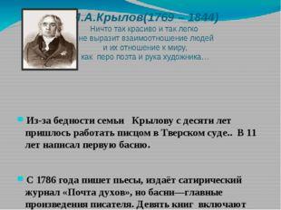 И.А.Крылов(1769 – 1844) Ничто так красиво и так легко не выразит взаимоотноше