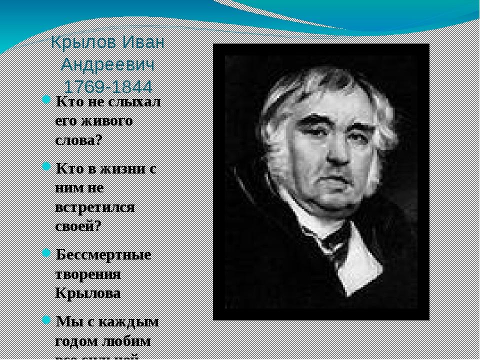 Крылов Иван Андреевич 1769-1844 Кто не слыхал его живого слова? Кто в жизни с...