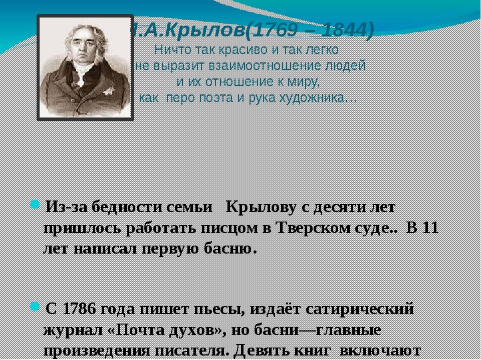 И.А.Крылов(1769 – 1844) Ничто так красиво и так легко не выразит взаимоотноше...