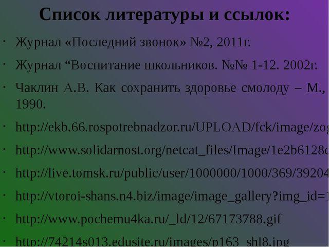 """Список литературы и ссылок: Журнал «Последний звонок» №2, 2011г. Журнал """"Восп..."""