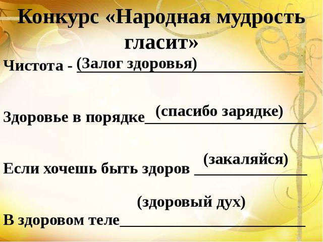 Конкурс «Народная мудрость гласит» Чистота - ____________________________ Здо...