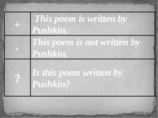 + - ? This poem is written by Pushkin. This poem is not written by Pushkin. I