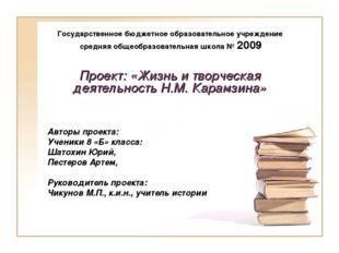 Государственное бюджетное образовательное учреждение средняя общеобразователь