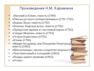 Произведения Н.М. Карамзина «Евгений и Юлия», повесть (1789) «Письма русского