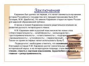 Заключение Карамзин был далеко не первым, кто начал заниматься изучением ис