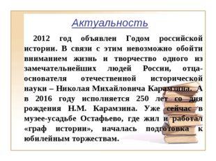 Актуальность 2012 год объявлен Годом российской истории. В связи с этим нев