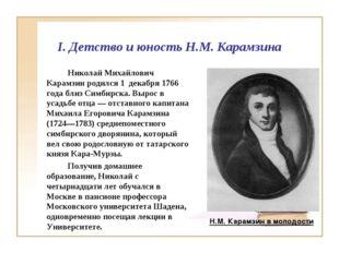 I. Детство и юность Н.М. Карамзина Николай Михайлович Карамзин родился 1 де