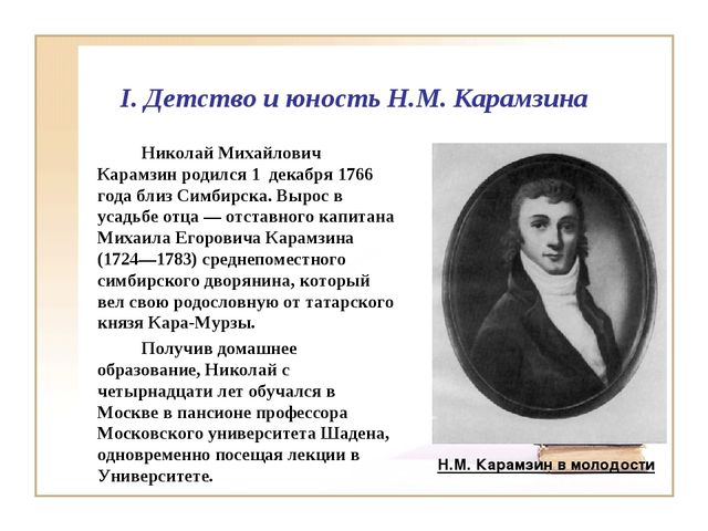 I. Детство и юность Н.М. Карамзина Николай Михайлович Карамзин родился 1 де...