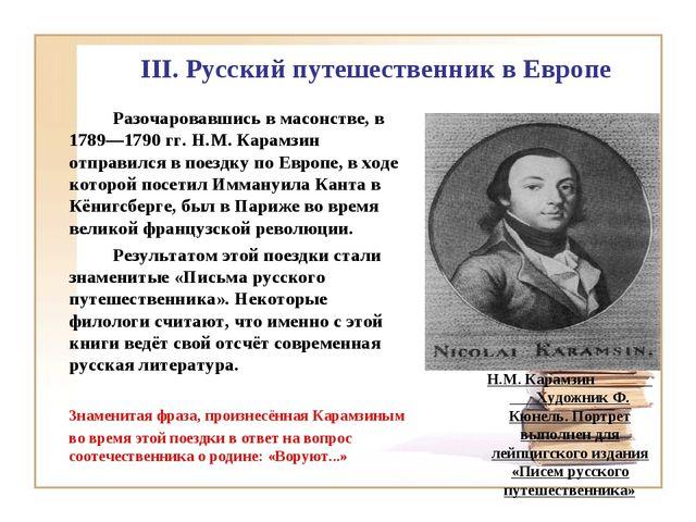 III. Русский путешественник в Европе Разочаровавшись в масонстве, в 1789—17...