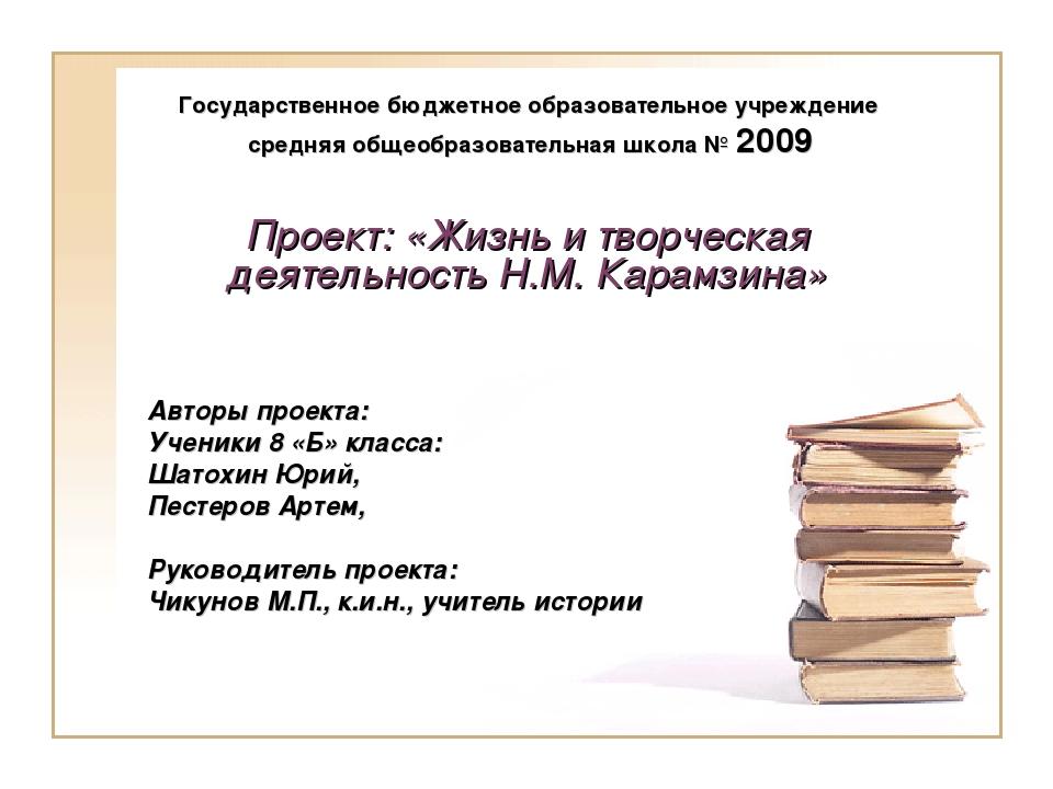 Государственное бюджетное образовательное учреждение средняя общеобразователь...