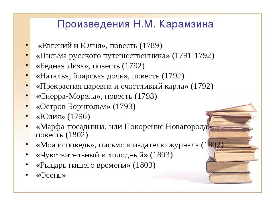 Произведения Н.М. Карамзина «Евгений и Юлия», повесть (1789) «Письма русского...
