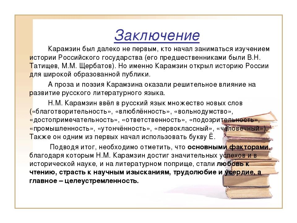 Заключение Карамзин был далеко не первым, кто начал заниматься изучением ис...