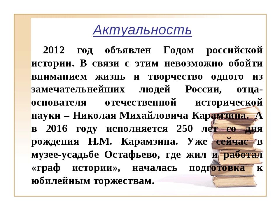 Актуальность 2012 год объявлен Годом российской истории. В связи с этим нев...